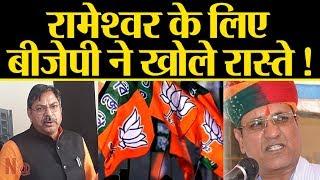 Satishpoonia का बड़ा बयान- Rameshwar Lal Dudi जब बीजेपी में आना चाहे आ सकते है...दरवाजे खुले है!