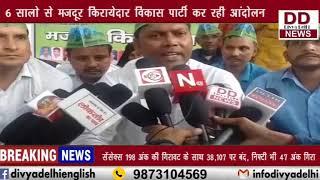 मजदूर किरायेदार विकास पार्टी ने जनसभा का आयोजन किया || DIVYA DELHI NEWS