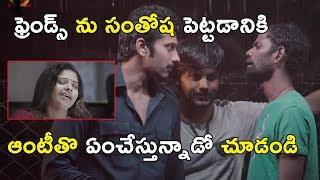 ఫ్రెండ్స్ ను సంతోష పెట్టడానికి ఆంటీతొ ****** || Latest Telugu Movie Scenes