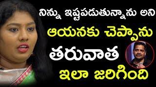 నిన్ను ఇష్టపడుతున్నాను అని ఆయనకు చెప్పాను తరువాత ఇలా జరిగింది || Bhavani HD Movies