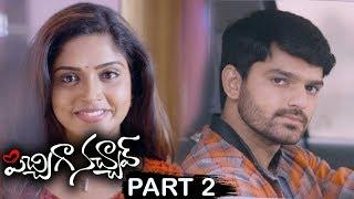 Pichiga Nachav Movie Part 2 - Latest Telugu Movies - Chetana Uttej, Nandu || Bhavani HD Movies
