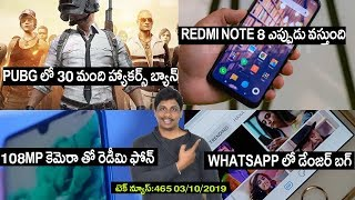 TechNews in telugu 465:Whatsapp bug,google maps public toilets,redmi note 8 release date in india,