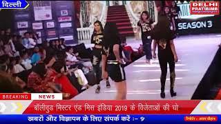बॉलीवुड मिस्टर एंड मिस इंडिया 2019 के विजेताओं की घोषणा I DKP NEWS