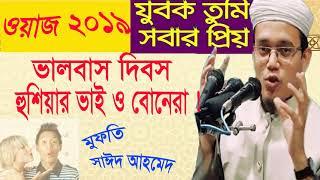 Bangla Waz Mufty Sayeed Ahmed   বিশ্ব ভালোবাসা দিবসে সাবধান ভাই ও বোনেরা । New Best Bangla Waz