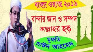 Mufty Sayeed Ahmed Bangla Waz | বান্দার জান ও সম্পদ আল্লাহর হক | New Bangla Waz 2019 | Islamic BD