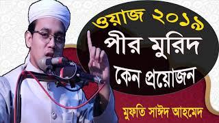 Mufty Sayeed Ahmed Waz Mahfil | পীর মুরিদ কেন প্রেয়োজন | New Best Bangla Waz 2019 | Islamic BD