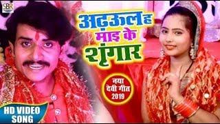 #Navratri Song 2019 - Adhaul Ha Maai Ke Singar अड़हुल हा माई के सिंगार #Deepak Pandey