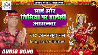 #Lal Bahadur Raj - माई मोर निमिया पर डालेली असनवा | Maai Mor Nimiya Par Daleli Asanwa - Devi Geet
