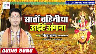 Anand Devi Geet 2019 - Saato Bahina Aihe Angana - Bittu Anand - Superhit Bhojpuri Devi Geet 2019 New