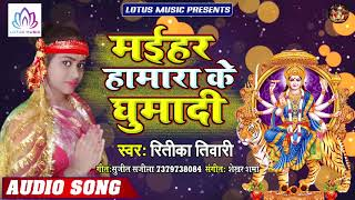 #Rtika Tiwari - मईहर हमरा के घुमादी | Maihar Hamara Ke Ghumadi | New Bhojpuri Devi Geet 2019