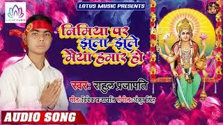 #Rahul Prajapati - निमिया पर झूला-झूले मैया हमार हो- Nimiya Par Jhoola-Jhule Maiya Ho- New Devi Geet