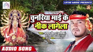 चुनरिया माई के निक लागेला | Arun Chhaila (Aashiq) | Chunariya Mai Ke Nik Lagela | Bhojpuri Devi Geet