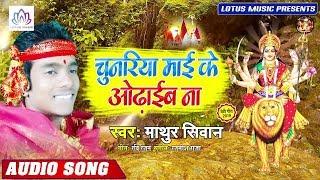 #Mathur Sivan का New भोजपुरी देवी गीत - Chunariya Mai Ke Odhaib Na - Bhakti Song