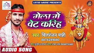 #Chitaranjan Maahi - मेला में वेट करिह | Mela Me Wait Kahiha | New Bhojpuri Devi Geet 2019