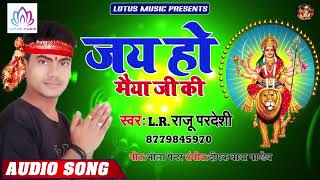 जय हो मैया जी की - L.R Raju Pardeshi - Jai Ho Maiya Ji Ki | New Bhojpuri Bhakti Song 2019