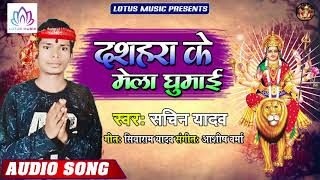 #Sachin Yadav - दशहरा के मेला घुमाई | Dussehra Ke Mela Ghumaai | New Bhojpuri Bhakti Song 2019