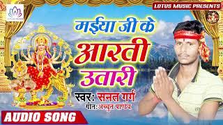 मईया जी के आरती उतारी - Sanat Garg - DEVI GEET 2019 | Maiya Ki Aarti | JAI MATA DI - New Devi Geet