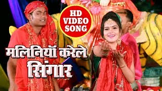 #Video_Song - मलिनिया करेले श्रृंगार | Suresh Raj | Maliniya Karele Shringar | New Bhakti Video 2019