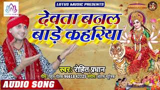 #Rohit Pradhan - देवता बनल बाड़े कहरिया |  Dewata Banal Bade Kahariya | New Devi Geet 2019