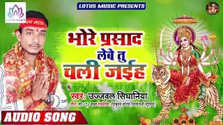 #Ujjawal Singhaniya - भोरे प्रसाद लेबे तू चल जईहs |  Bhore Prasad Lebe Tu Chal Jaiha | New Devi Geet