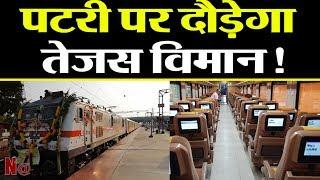 देश की पहली प्राइवेट ट्रेन Tejas Express अब दौड़ेगी पटरी पर.. Yogi Adityanath ने दिखाई हरी झंडी