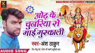 ओढ़ के चुनरिया से माई मुस्काली | Ansh Thakur का New Bhojouri Navratri Song | Devi Geet 2019