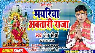 मयरिया अवतारी राजा । रीत मौर्या । Mayriya Awtari Raja । Reet Morya New devi geet 2019
