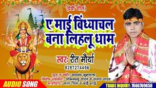Ye mai Vindhyachal bana Lehlu dhaam ।। Reet Maurya New Devi geet