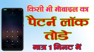 How to unlock pattern redmi 6 Pro, 6A, 5A, Mi4, redmi 6, in all Phone - hard reset - pin lock - New