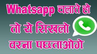 Whatsapp Amazing Secret Tricks 2019 || Latest Video || By Mobile Technical Guru