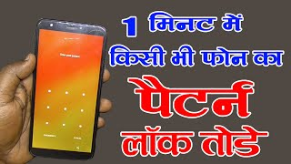 How To UnLock Pattern Lock On any Android Phone 2019 - Hard reset - Pin Lock Remove - New