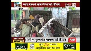 #HIMACHAL के नूरपुर में स्वच्छ भारत के सपने की उड़ रही धज्जियां