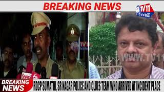 SUSPICIOUS DEATH OF S.SURESH KUMAR CENTRAL GOVERNMENT EMPLOYEE AT SR.NAGAR PS LIMITS | TS