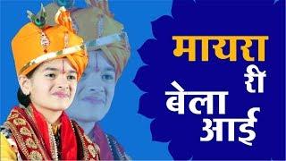 ||Param Pujya Ananya Sharma || Mayra ri bela ayi ||