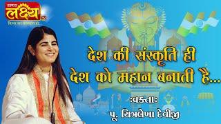 Chitralekha Deviji || Desh ki sanskriti hi desh ko mahan banati hai