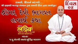 Shreemad Devi Bhagvat Katha || Anandmurtiji Maharaj || Kamli, Unjha || Day 04