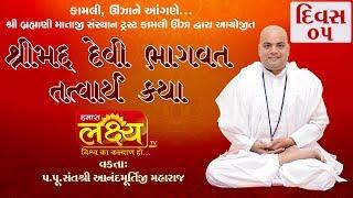 Shreemad Devi Bhagvat Katha || Anandmurtiji Maharaj || Kamli, Unjha || Day 05