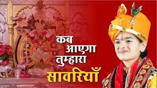 || Param Pujya Ananya Sharma || Kab ayega tumhara sanwariya || कब आएगा तुम्हारा श्याम ||