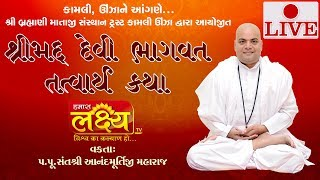 LIVE || Shreemad Devi Bhagvat Katha || Anandmurtiji Maharaj || Kamli, Unjha || Day 6