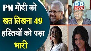 PM Modi को खत लिखना 49 हस्तियों को पड़ा भारी | सभी हस्तियों के खिलाफ किया गया केस दर्ज |#DBLIVE