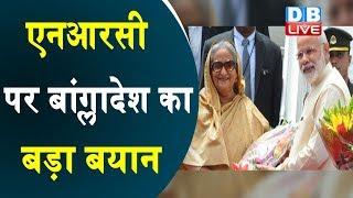 NRC पर बांग्लादेश का बड़ा बयान | Sheikh Hasina ने NRC को दिखाई हरी झंडी | NRC Latest news