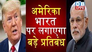 America India पर लगाएगा बड़े प्रतिबंध | रूस से रक्षा सौदे पर America ने भारत को चेताया |