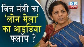 वित्त मंत्री का 'लोन मेला' का आइडिया फ्लॉप ? Nirmala Sitharaman | Loan Mela latest news | #DBLIVE