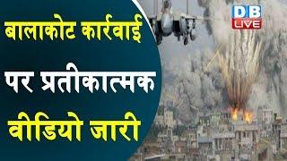 वायुसेना ने जारी किया प्रतीकात्मक वीडियो| IAF releases promo video featuring Balakot action