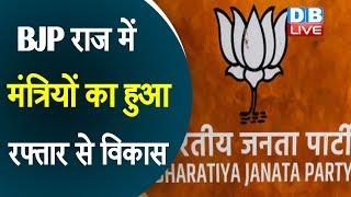 BJP राज में मंत्रियों का हुआ रफ्तार से विकास | हरियाणा के वित्तमंत्री की संपत्ति 5 साल में हुई डबल