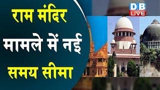 Ram Mandir मामले में नई समय सीमा | 17 अक्टूबर पूरी करें सुनवाई- कोर्ट | Ram Mandir latest news