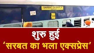 'सरबत दा भला एक्सप्रेस' का Sangrur पहुंचने पर गर्मजोशी से स्वागत