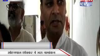 सोहनपाल छौक्कर ने भरा नामांकन || ANV NEWS FARIDABAD - HARYANA