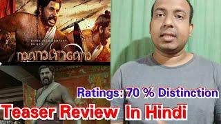 Mamangam Hindi Teaser Review