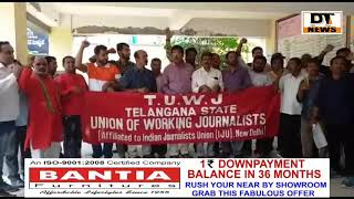 TUWJ | Telanagana Journalists Protested Over No Facilities For Journalists - DT News